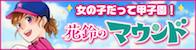 女子野球 WEBコミック『花鈴のマウンド』