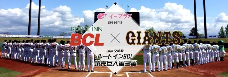 2018交流戦 ルートインBCL×読売巨人軍三軍