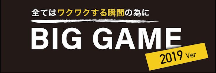 ルートインBCリーグOB、お祭り男が新たな挑戦! 〜BIG GAME2019開催のお知らせ〜